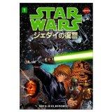 star-wars-kindle